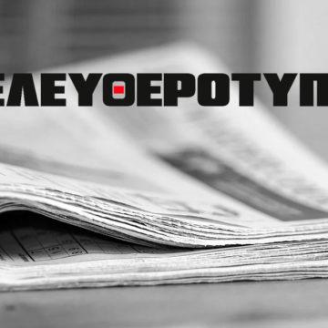 ΕΛΕΥΘΕΡΟΤΥΠΙΑ: «το να τυπώσει, δημοσιεύσει τις τι ελευθέρως»