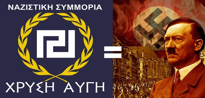 """Ο ύμνος των Ναζί """"ψηλά τη σημαία""""  και ο ύμνος της Χρυσής Αυγής είναι ίδιοι"""