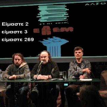 Πνευματικά δικαιώματα: Μόλις 269 μέλη η ΕΔΕΜ και ταμείο… 9.500 ευρώ!