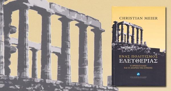Η αρχαία Ελλάδα και οι απαρχές της Ευρώπης. Ένας πολιτισμός ελευθερίας.