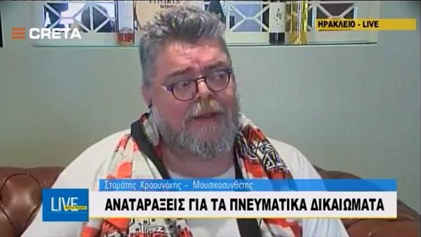 Πνευματικά δικαιώματα: Ο Σταμάτης Κραουνάκης και τ' αφεντικά
