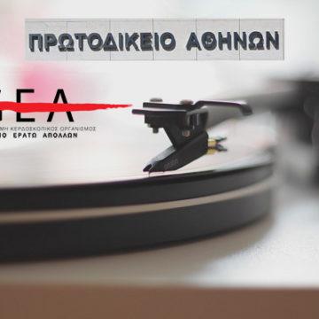 Συγγενικά δικαιώματα: Η νομική θέση του GEA για την απόφαση του Πρωτοδικείου Αθηνών