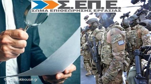 Με στρατιώτες οι έλεγχοι στις επιχειρήσεις