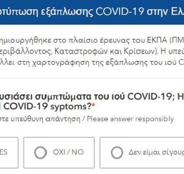 Στο Εθνικό & Καποδιστριακό Πανεπιστήμιο Αθήνας δημιούργησαν εφαρμογή για να καταγράψουν την εξάπλωση του ιού COVID-19 στη χώρα μας.