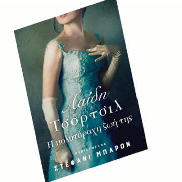 Βιβλίο: «Λαίδη Τσόρτσιλ: Η πολυτάραχη ζωή της της Στέφανι Μπάρον»