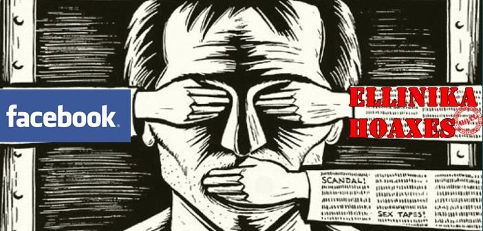 FAKE News: Μηνυτήρια αναφορά στα Ellinika Hoaxes για σύσταση συμμορίας και συκοφαντική δυσφήμηση.