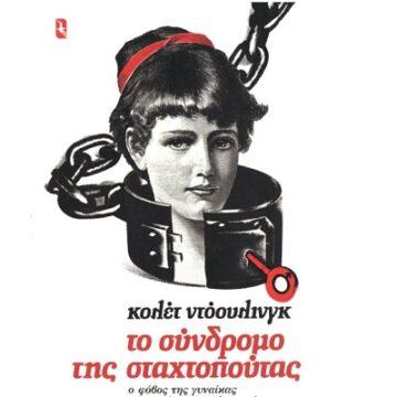 Το σύνδρομο της Σταχτοπούτας: ο φόβος της γυναίκας μπροστά στην ανεξαρτησία.