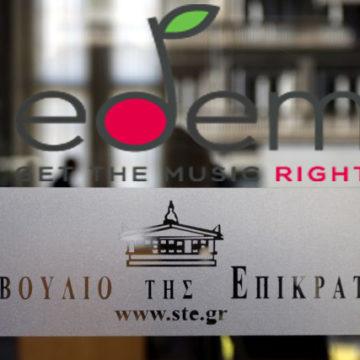 Πνευματικά Δικαιώματα: Το ΣτΕ εισηγείται την ακύρωσης της άδειας της ΕΔΕΜ