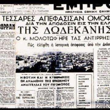 Η Τουρκία πανηγυρίζει την επιστροφή της Δωδεκανήσου στην Ελλάδα.