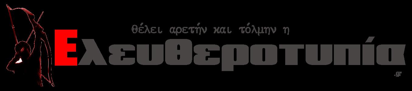 ΕΛΕΥΘΕΡΟΤΥΠΙΑ